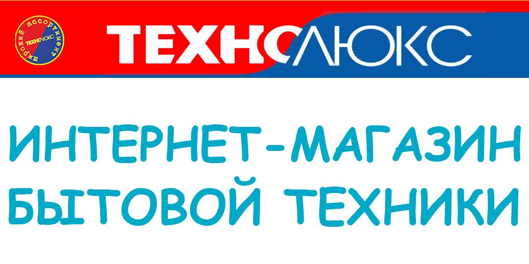 """Интернет-магазин бытовой техники """"Технолюкс"""""""